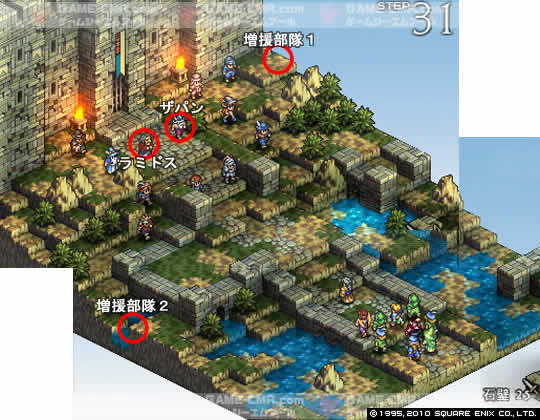2章-11C、攻略チャート/タクティ...